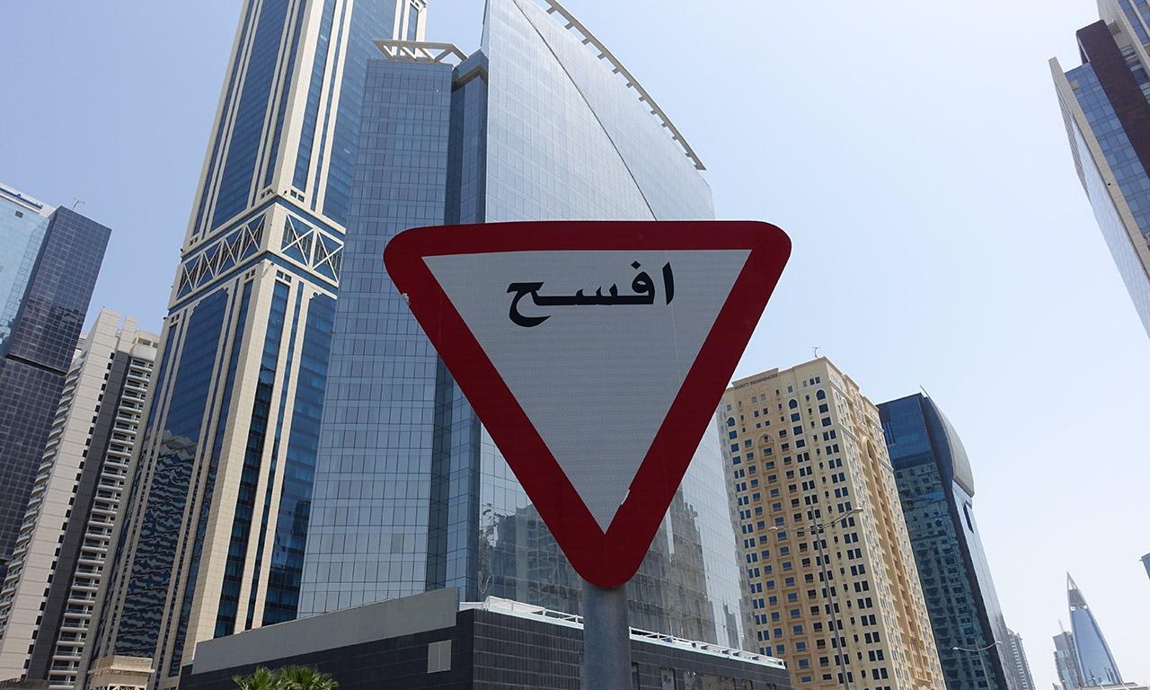 panneau de signalisation à Doha