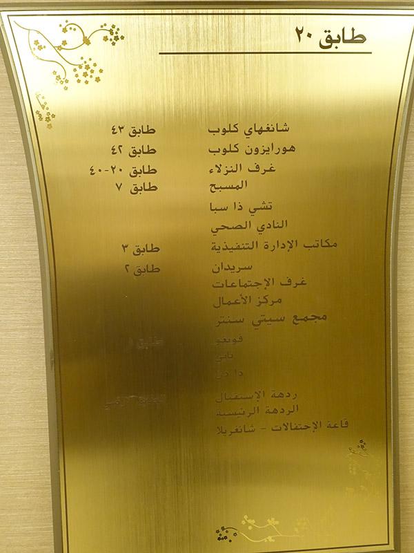 signalisation en arabe à l'hôtel